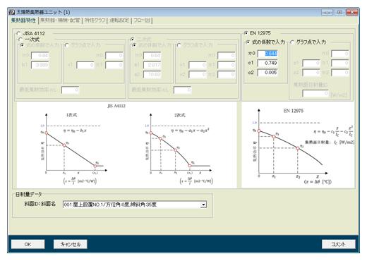 太陽熱集熱器データデータ読み込み